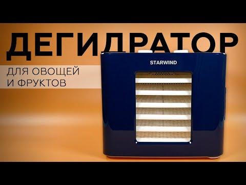 Дегидратор Starwind SFD6431