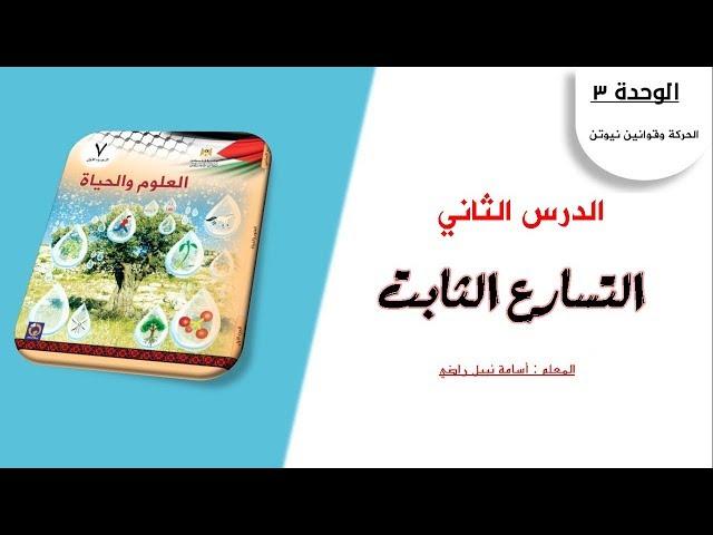 التسارع الثابت - العلوم والحياة - الصف السابع الأساسي - المنهاج الفلسطيني الجديد 2018