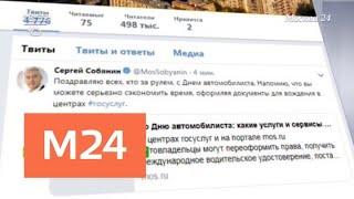 Смотреть видео Мэр Москвы поздравил водителей с Днем автомобилиста - Москва 24 онлайн