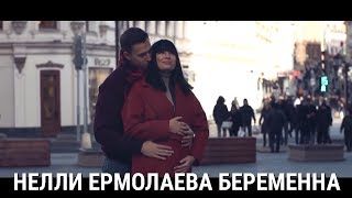 НЕЛЛИ ЕРМОЛАЕВА БЕРЕМЕННА ❤❤❤