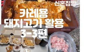 ENG) #21 카레용 돼지고기 활용 3편 | 김치찌개…