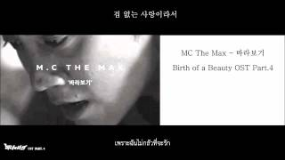 Video [Thaisub] MC The Max - 바라보기(Birth of a Beauty OST) download MP3, 3GP, MP4, WEBM, AVI, FLV April 2018