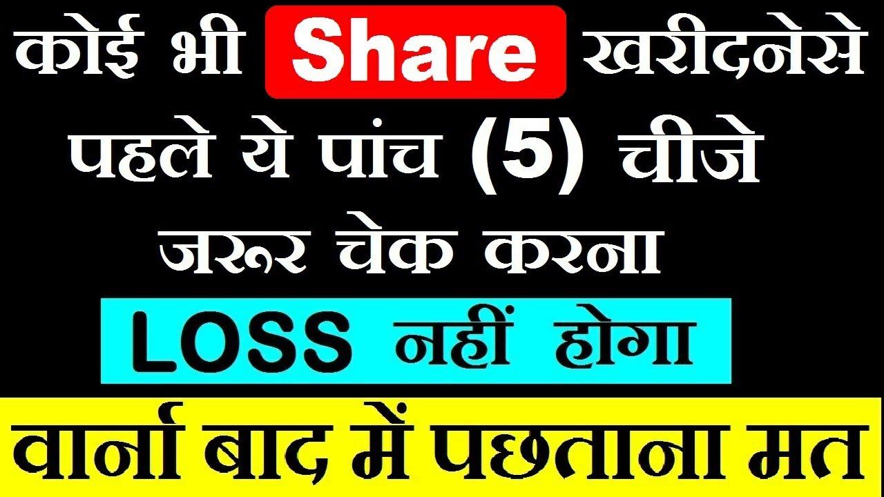कोई भी Share खरीदनेसे पहले ये पांच (5) बाते जरूर चेक करना⚫ Stock Market for Beginners in Hindi | SMC