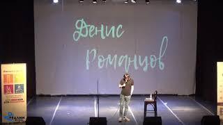 Денис Романцов - Самоирония