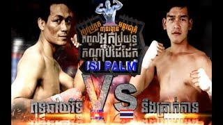 Puth Chayrithy Vs (Thai) Nengtrakan, ISI CNC boxing, 22/April/2018 | Khmer Boxing Highlights