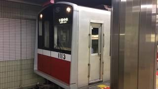 Osaka metro 10系(チョッパ制御)発車