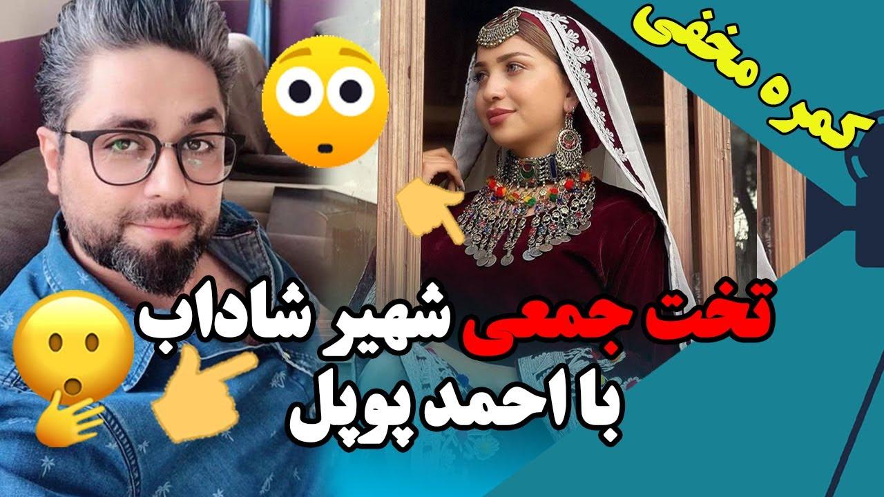 Download كمره مخفي/ شهيره شاداب، تختجمعی همراه احمد پوپل Shahera Shadab  with Ahmad Popal