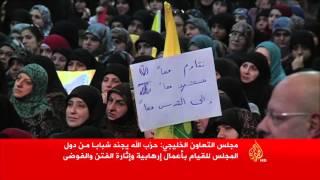 مجلس التعاون يصنف حزب الله منظمة إرهابية