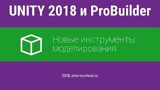 uNITY 2018 и ProBuilder: новые инструменты моделирования