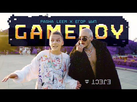 Pasha Leem, ЕГОР ШИП - GAME BOY (mood video, 2020)