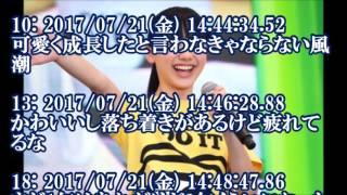 中学生の芦田愛菜ちゃん、可愛さが倍増 他にもエンタメ系情報を中心に動...