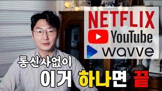 안드로이드 TV 스마트티비만들기 가능한 넷플릭스 인증 …