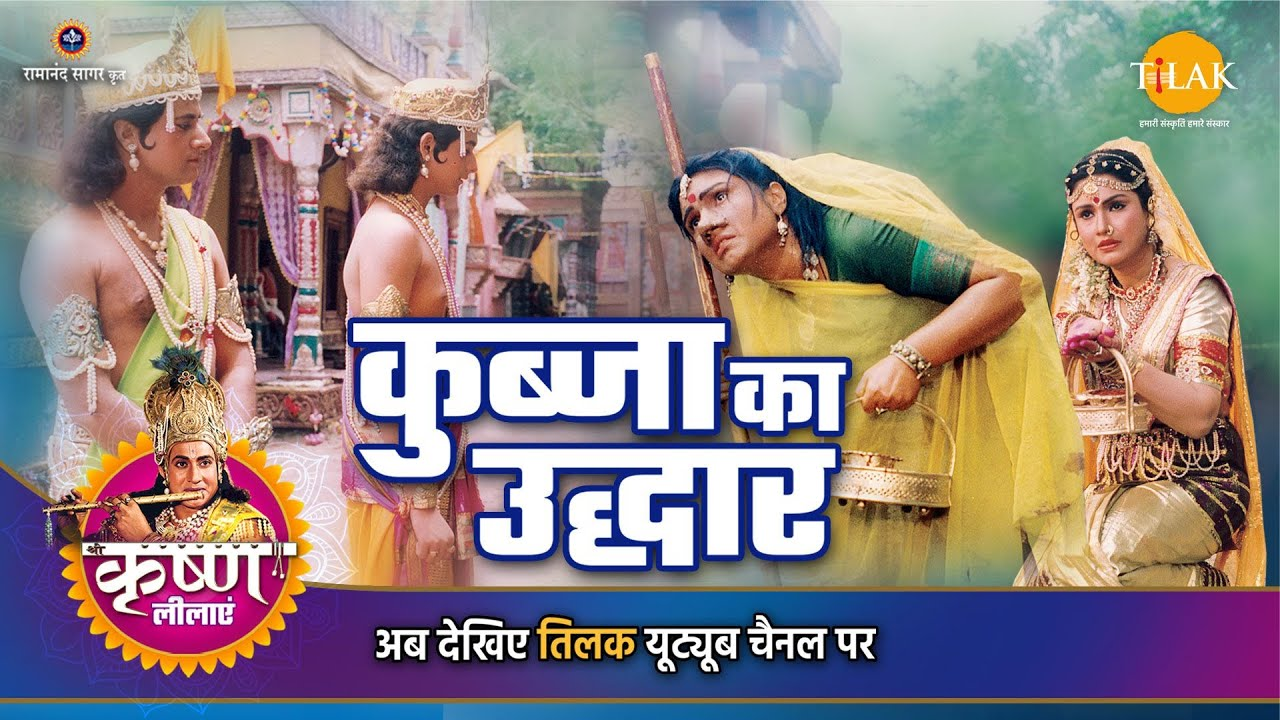 Download श्री कृष्ण लीला    कुब्जा का उद्धार