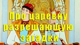 Аудиосказка: Про царевну разрешающую загадки.  Русские сказки.