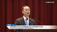 제59대 산업통상자원부 장관 취임식