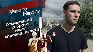Запасной сын. Мужское / Женское. Выпуск от 23.09.2020