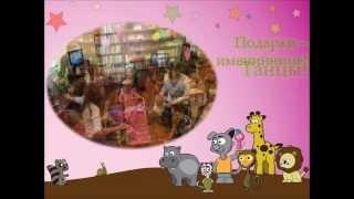 День рождения в... библиотеке! или Библиотека как центр семейного досуга!!!(20 января, в нашей библиотеке произошло необычное событие -- отмечали День рождения нашей маленькой читатель..., 2014-01-21T09:52:40.000Z)