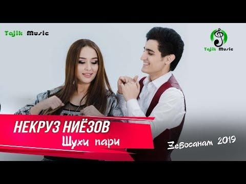 Некруз Ниёзов - Шухи пари Зебосанам