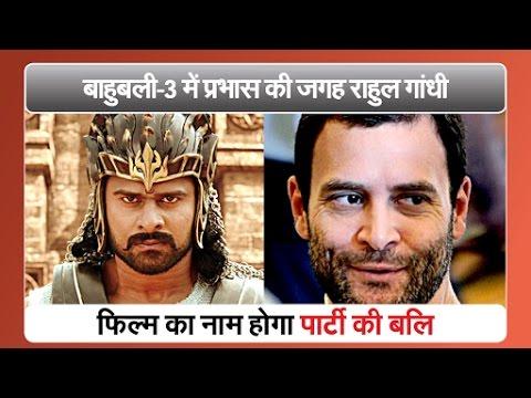 बाहुबली-3 में नजर आएंगे राहुल गांधी!