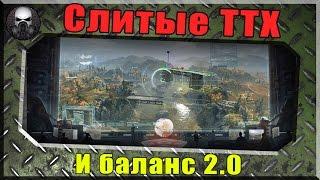 Про слитые ТТХ нового баланса и кардинальные изменения в игре ~World of Tanks~
