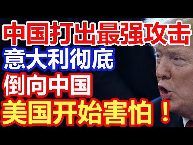 中国打出最强攻击,意大利倒向中国,美国开始害怕!
