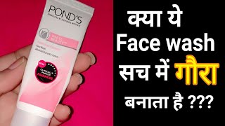 New Pond's White Beauty Daily Spotless Lightening Face Wash Review 😮😮 || Beauty With Easy Tips