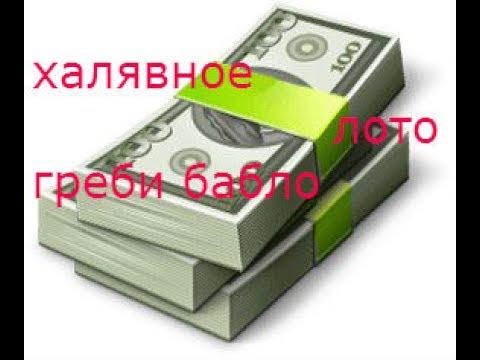 Видео Игровые автоматы яндекс деньги