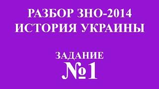 Решение ЗНО по истории Украины 2014 задание 1