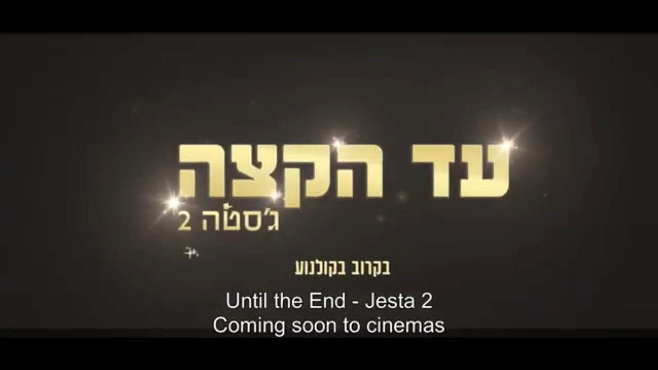 Ad Hakatze   trailer ENGLISH