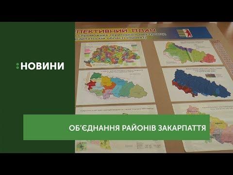 Три або чотири райони замість 13-ти пропонують створити на Закарпатті