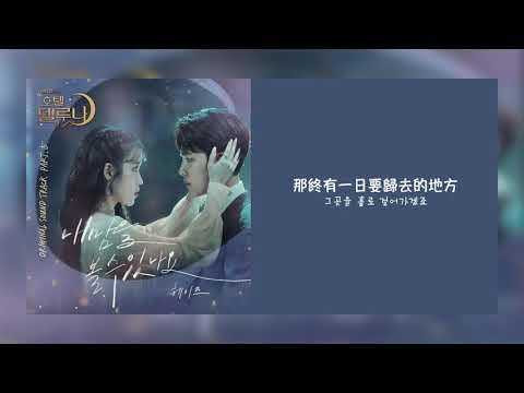 【韓繁中字】Heize (헤이즈) - 看到我的心了嗎 (Can You See My Heart/내 맘을 볼수 있나요) [ 德魯納酒店 OST Part 5 ][Chinese Sub]