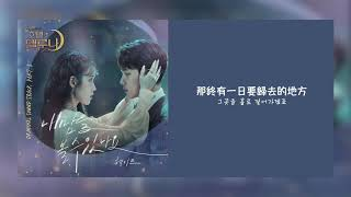 Download lagu 【韓繁中字】Heize (헤이즈) - 看到我的心了嗎 (Can You See My Heart/내 맘을 볼수 있나요) [ 德魯納酒店 OST Part 5 ][Chinese Sub]