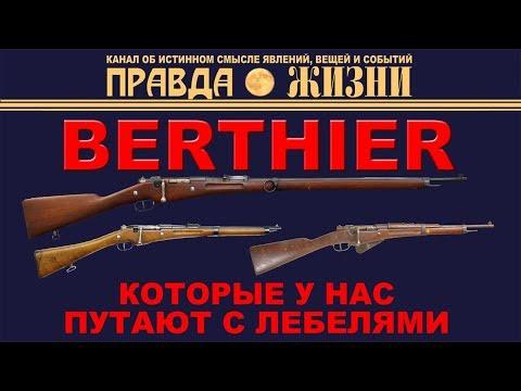 BERTHIER БЕРТЬЕ   французские винтовки и карабины, которые у нас всё время путают с Лебелями