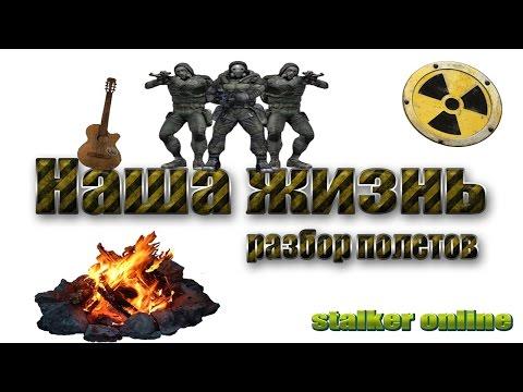 Stalker online Наша жизнь разбор полетов ( szone online armstalker )
