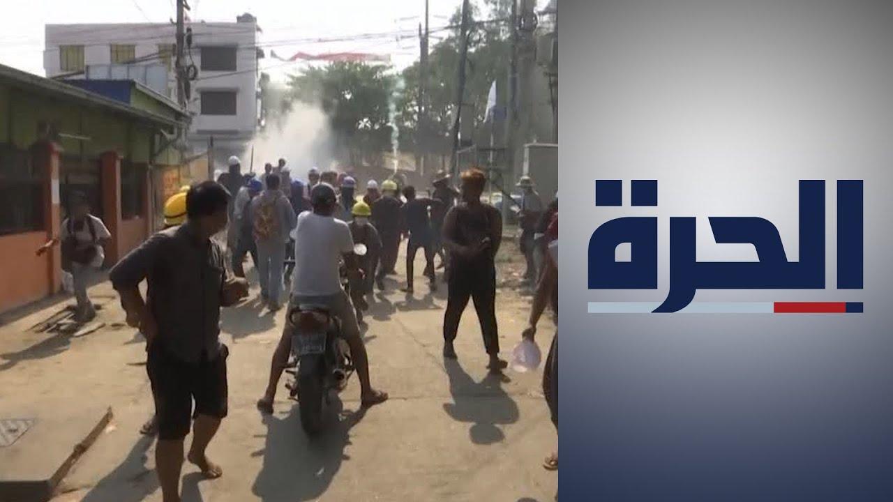 ميانمار.. مزيد من القتل والاعتقالات نتيجة القمع  - 19:58-2021 / 4 / 9