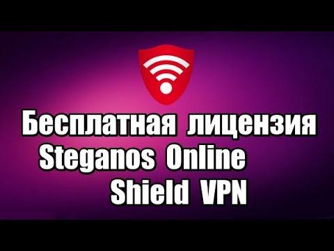 Бесплатная лицензия Steganos Online Shield VPN