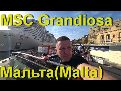 Круиз MSC Grandiosa 2019 Часть 5.