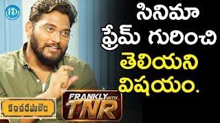 CO Kancharapalem సినిమా ఫ్రేమ్ గురించి తెలియని విషయం చెప్పిన Director Maha || Frankly With TNR