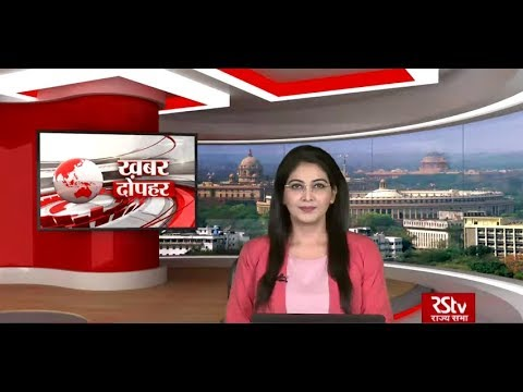 Hindi News Bulletin | हिंदी समाचार बुलेटिन – November 19, 2019 (1:30 pm)
