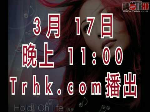 Trhk.com Shino Lin 林 曉 培 專 訪 宣 傳 片