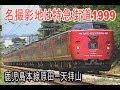 【蔵出し走行動画】鹿児島本線に赤い485系が走っていた頃