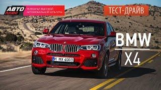 Тест-драйв - BMW X4 (Наши тесты) - АВТО ПЛЮС