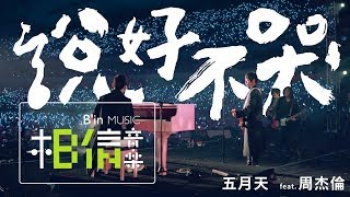 MAYDAY [ Won't Cry ] feat.Jay Chou Official Live Video