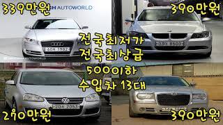 수입차/전국최저가/전국최상급/총13대/500이하