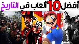 توب 10 - أفضل الألعاب و الأعلاها تقييما في التاريخ  ! ??