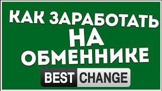 Белова Виктория реально предоставит заработок на обмене валют с BestChange.in? Честный отзыв.
