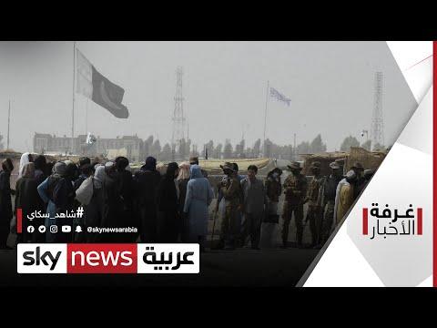 أفغانستان: قلق دولي من إحكام حركة طالبان قبضتها على البلاد | #غرفة_الأخبار