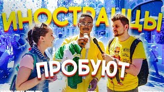 Иностранные болельщики пробуют русскую еду / Кефир, соленые огурцы, холодец с хреном