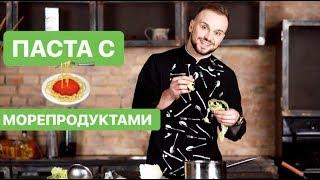 Паста с морепродуктами l Владилсав Мицкевич
