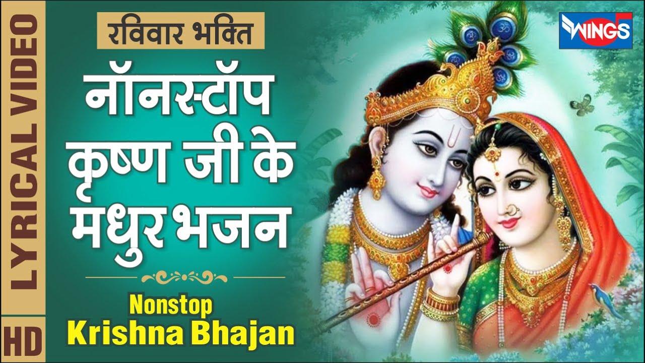 नॉनस्टॉप कृष्ण जी के भजन |  Nonstop Krishna Bhajan | Beautiful Krishna Song | Kanha Song | कृष्ण भजन